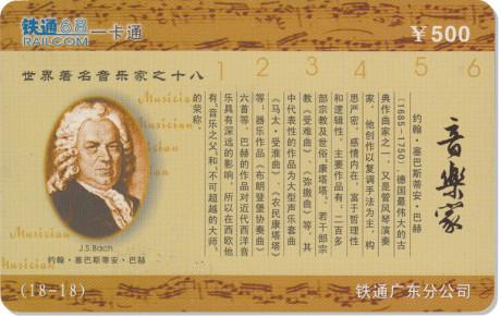 Johann Sebastian Bach im Oval auf einer chinesischen Bahncard. Die Karte ist in Brauntönen gehalten und das bekannte Portrait von JSB mit den chinesischen Schriftzeichen sieht exotisch aus.