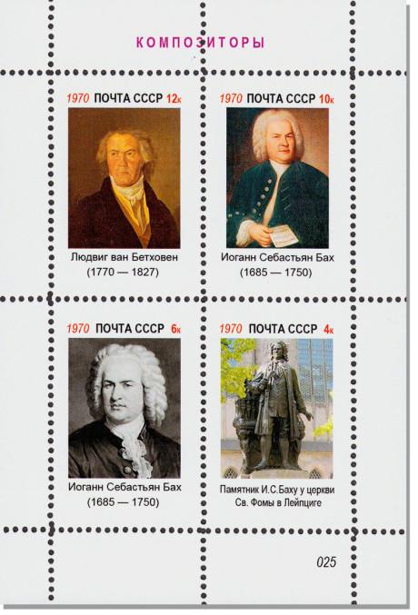 Eine Bach Briefmarke, eine Bach-Marke also, aber viel, viel wahrschenilicher ist es eine Cinderella. Es ist ein Block aus vier Marken mit Rand. Es ist eine russsiche. Drei mal Bach, einmal Beethoven.