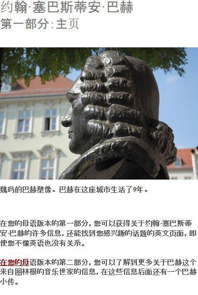 """Im Bild sieht man die chinesische Version der """"Bach über Bach""""-Homepage über Johann Sebastian Bach. Fließtext, Überschrift, Bildunterschrift in Chinesisch und das Bild """"Bach-Denkmal"""" in Weimar."""